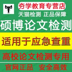 中国知网硕士博士vip5.3论文查重检测本科专科大学生pmlc检测