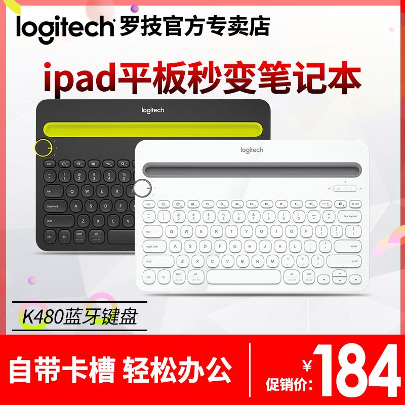 罗技K480无线蓝牙键盘iphone苹果手机ipad mini2 air3小米华为平板surface笔记本电脑MAC办公男女生通用
