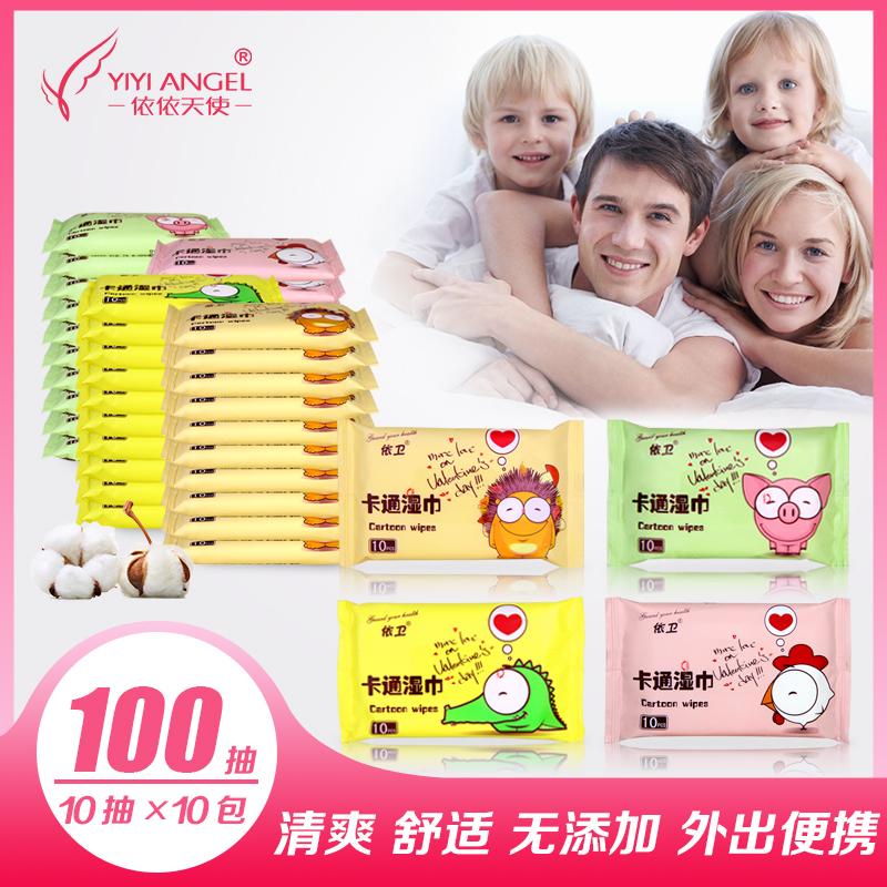依卫卡通湿巾10小包便携随身装迷你成人宝宝通用卫生一次性湿巾纸