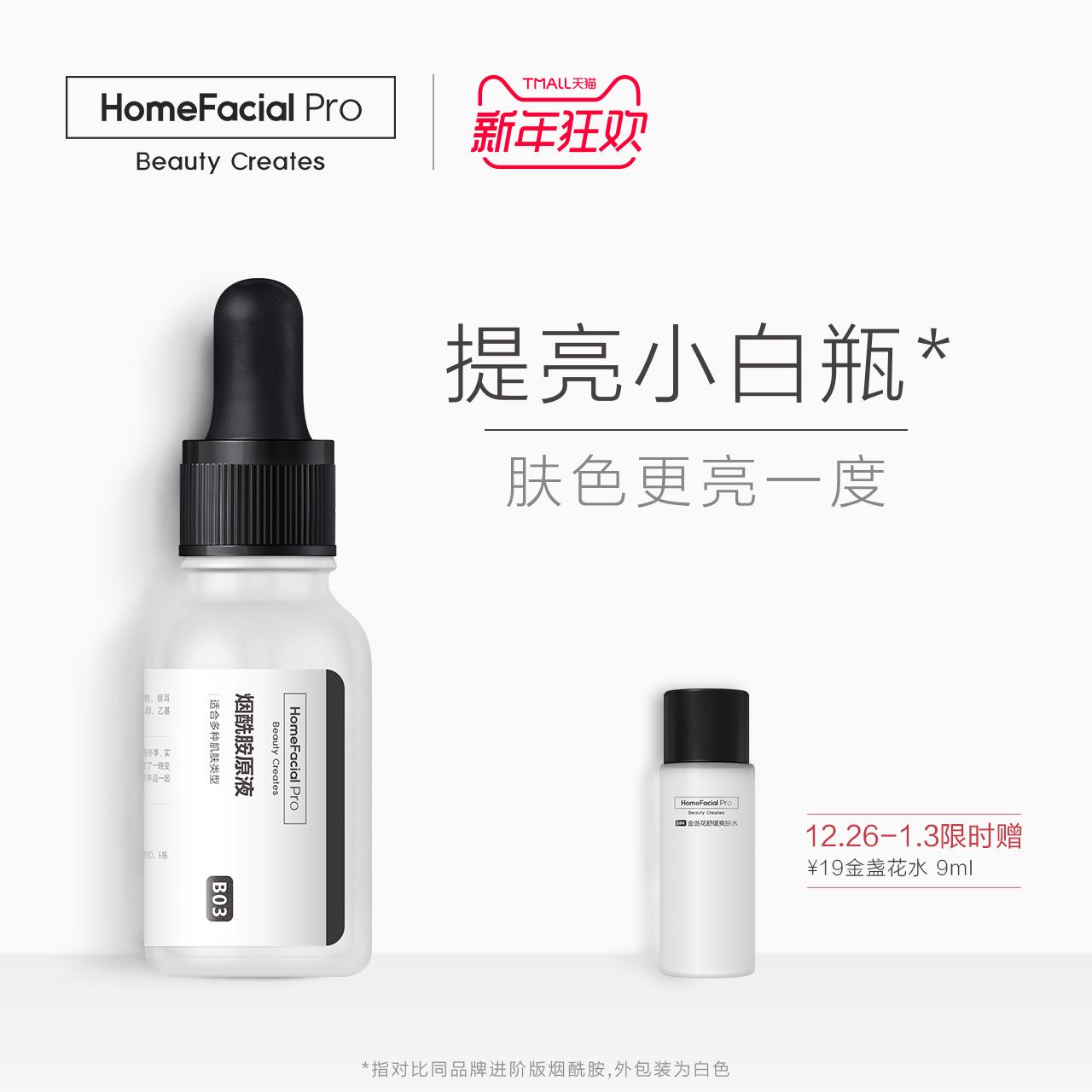 HomeFacialPro烟酰胺原液 补水祛黄提亮肤色小白瓶面部精华液男女