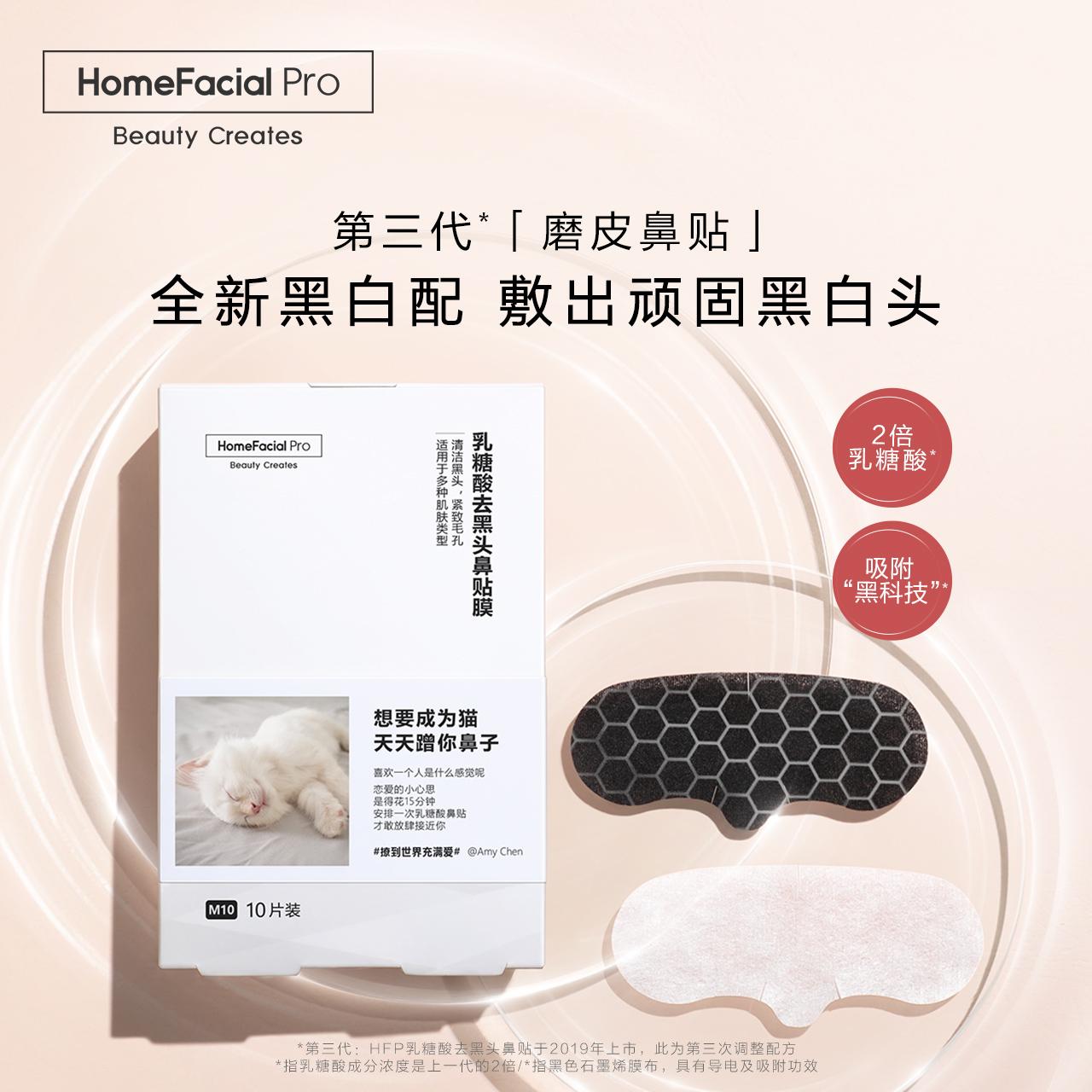 HFP乳糖酸去黑头鼻贴 祛粉刺清洁草莓鼻男女士专用收缩毛孔套装