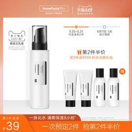【618预售】HFP低聚糖保湿乳液 清爽不油腻水乳滋润补水面霜男女图片