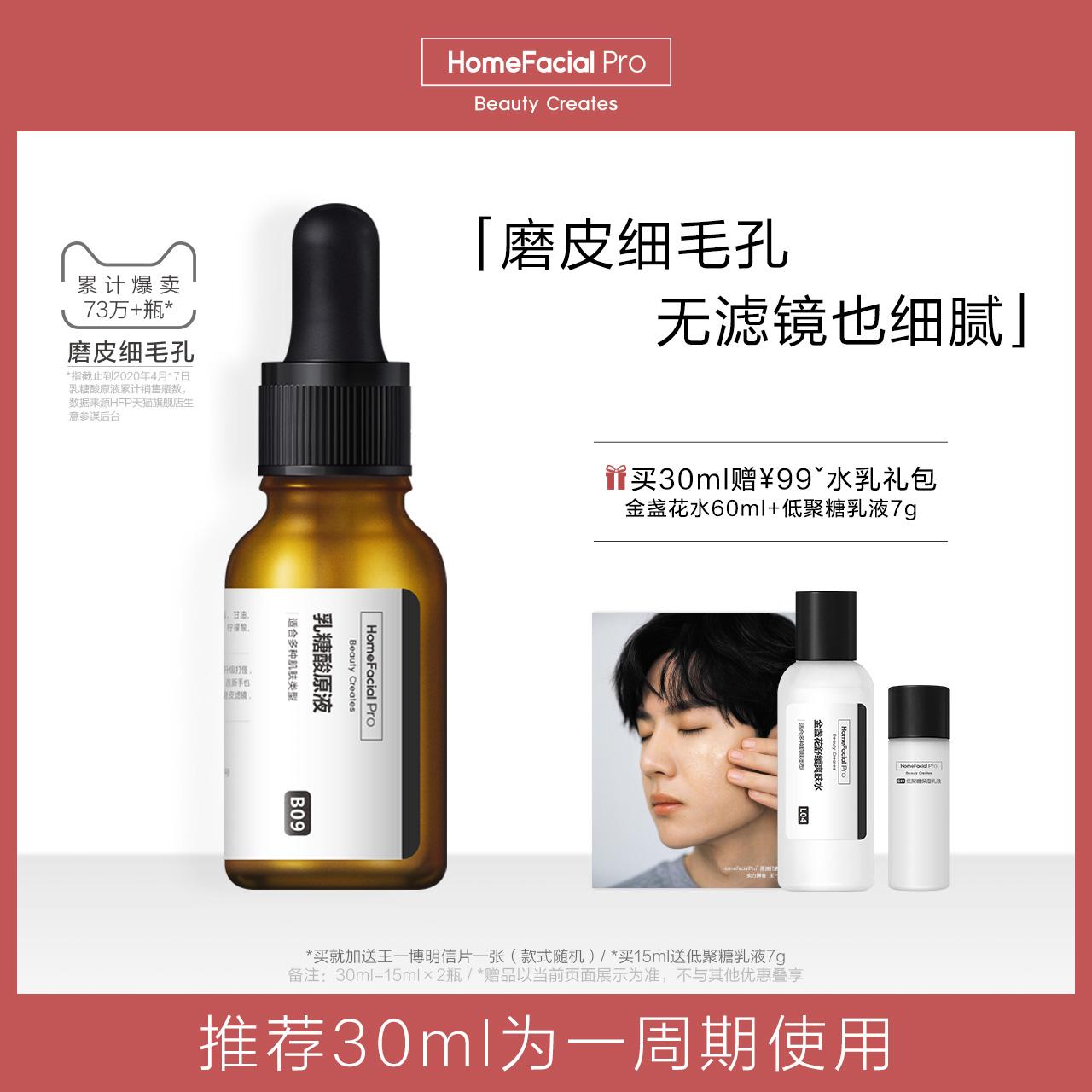 【热销单品】HFP乳糖酸原液 收缩毛孔精华液去黑头修护毛孔粗大