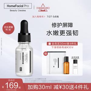 HomeFacialPro神经酰胺精华液 补水保湿修护角质层面部原液男女