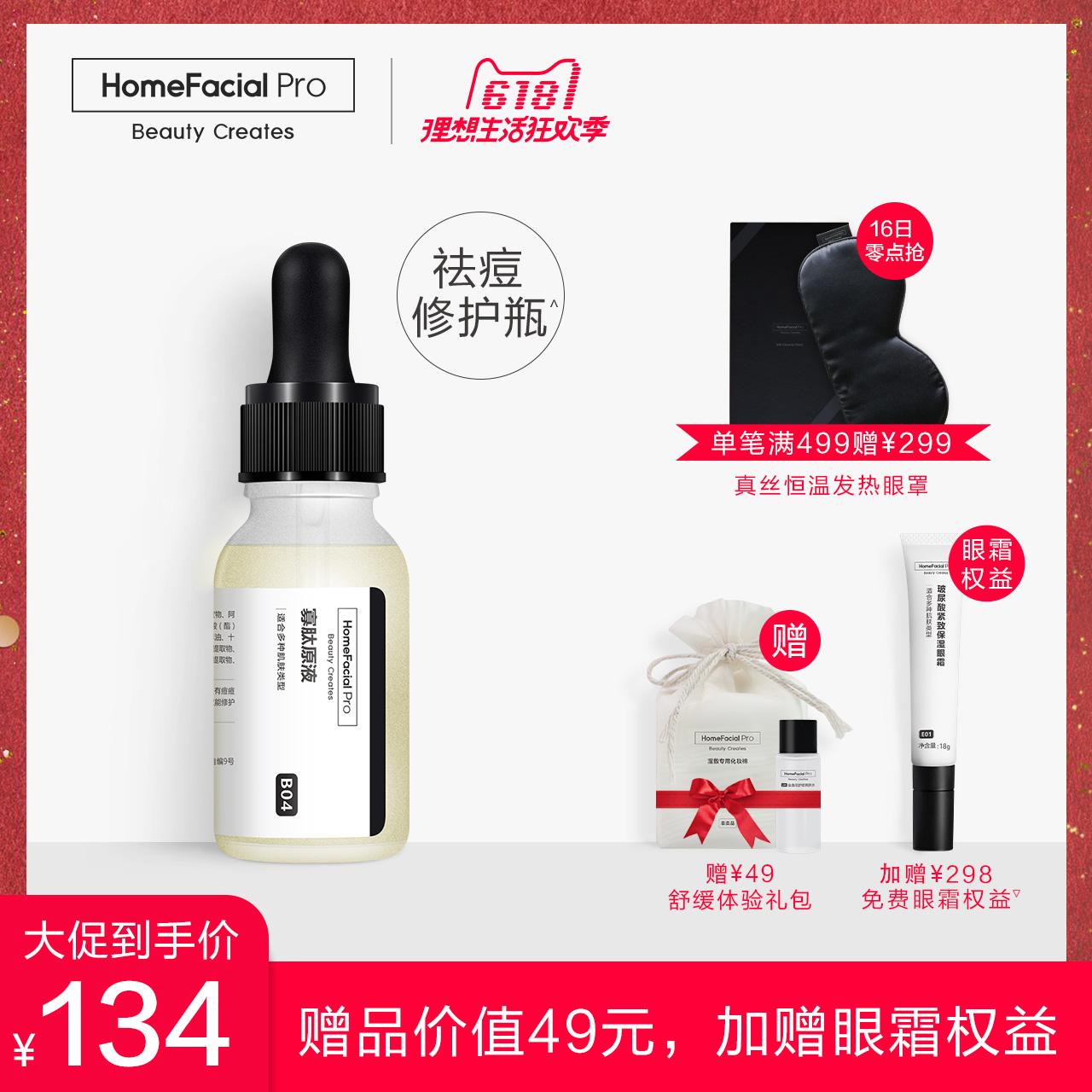 HomeFacial 寡肽原液怎樣,效果好嗎