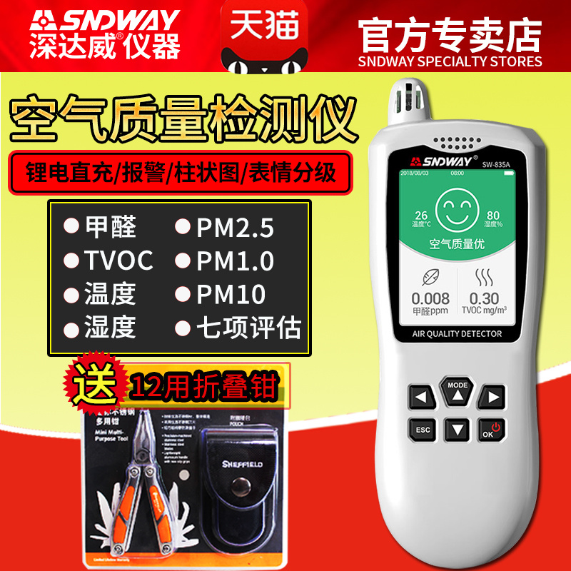 [深达威仪达专卖店气体检测仪]便携式甲醛检测仪家用TVOC/PM2月销量1件仅售288元