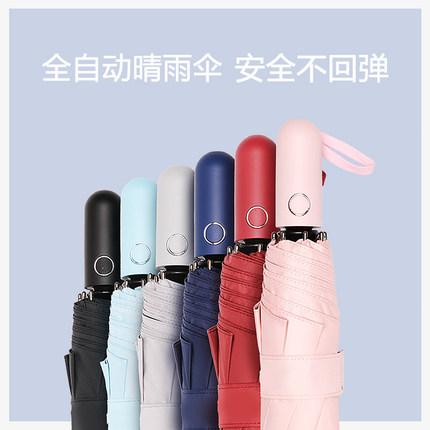 全自动太阳伞防晒防紫外线小巧便携折叠晴雨伞两用女遮阳伞upf50+