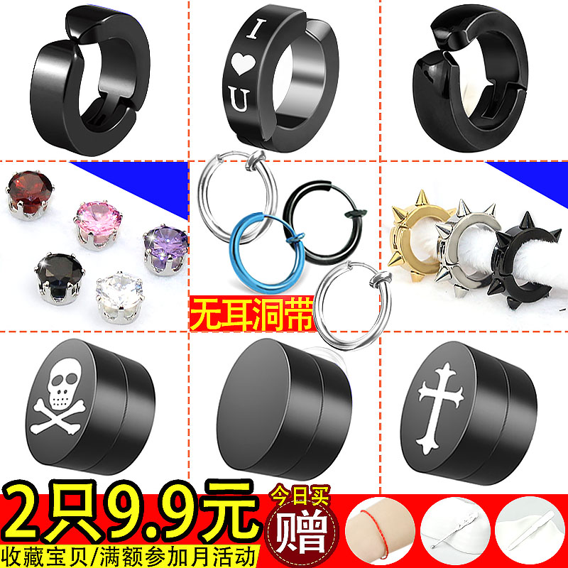 Men And Women Ear Clip Domineering Trend Without Earrings Male Fake Boys Round Magnet Single