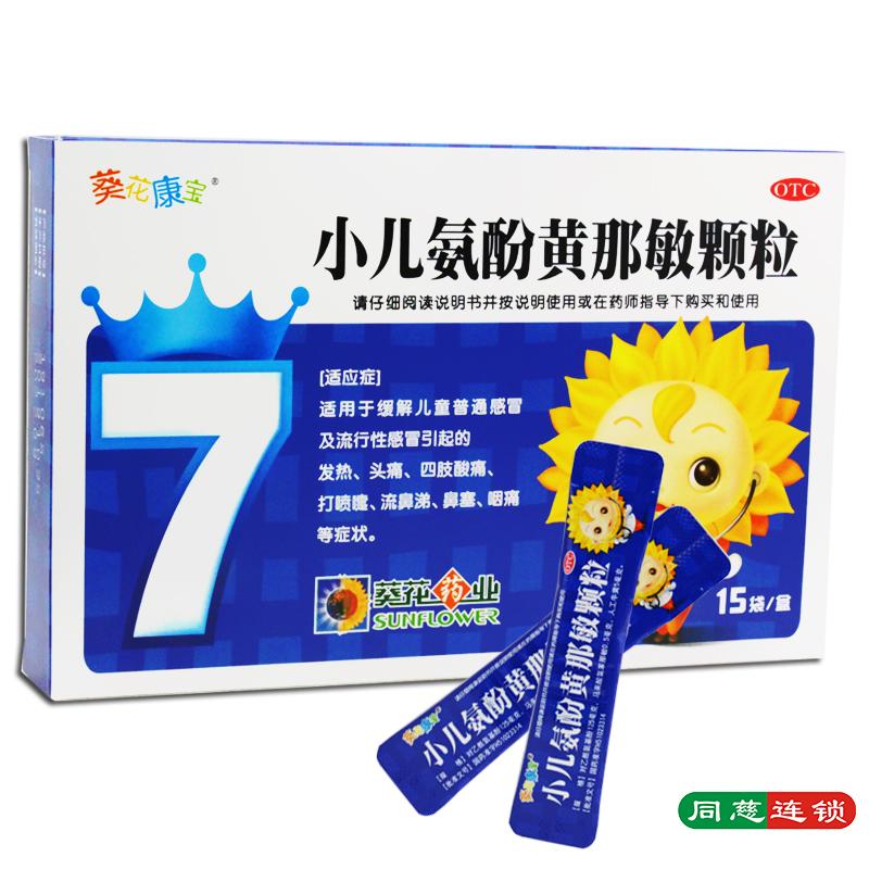 葵花小儿氨酚黄那敏颗粒15袋儿童感冒药黄那敏颗粒儿童感冒冲剂