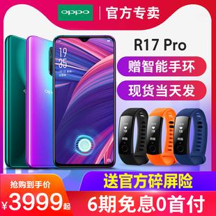 超薄0oppor17oppor17pro新款手机全新机正品雾光渐变色Prooppor17ProR17OPPO期免息6