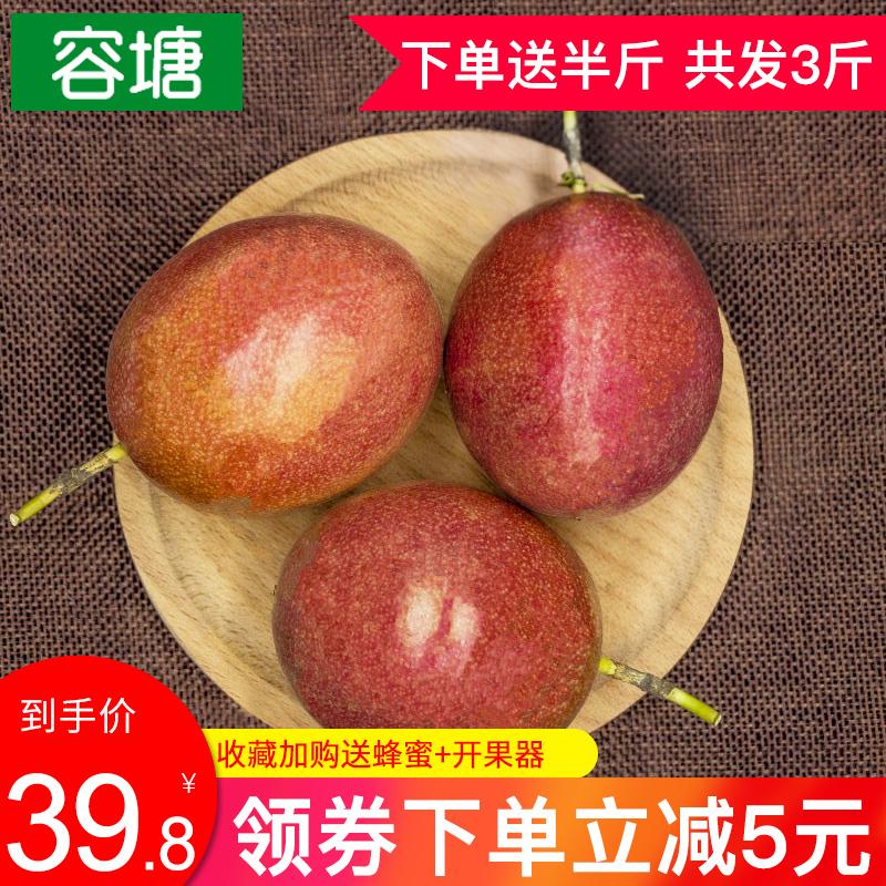 容塘当季新鲜热带水果广西百香果大果西番莲现摘领券减5元送半斤