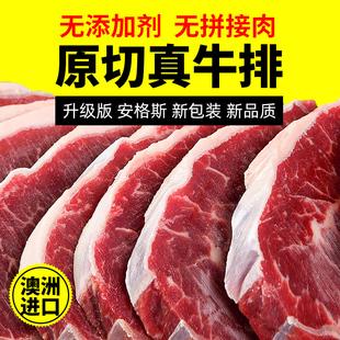 澳洲原切牛排套餐新鲜非腌制安格斯牛扒黑椒家用生牛肉眼牛排原味