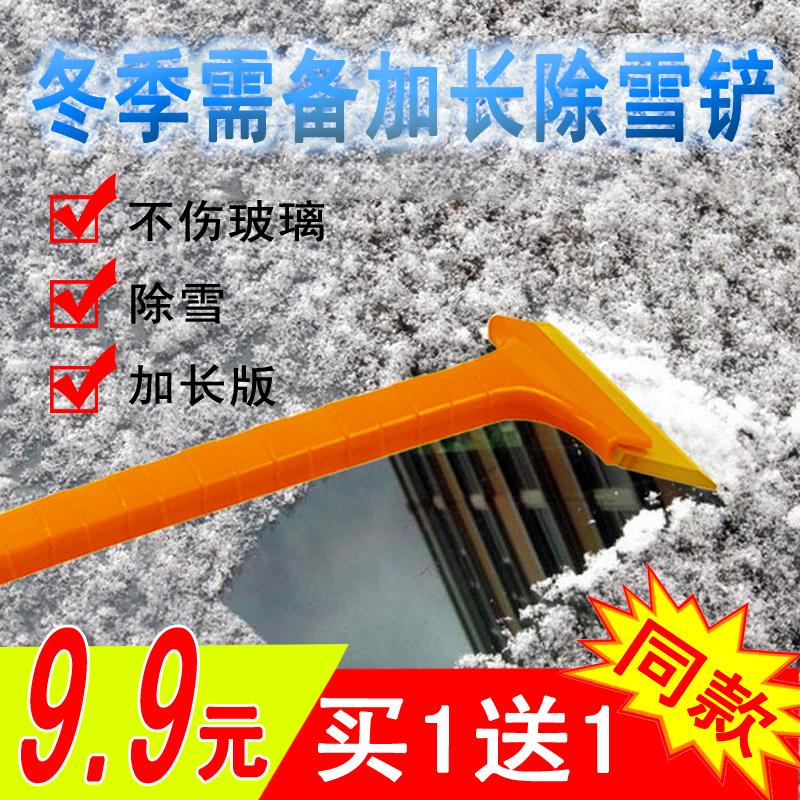 买一送一】汽车冰雪铲刮雪板冬季铲_网红优惠券
