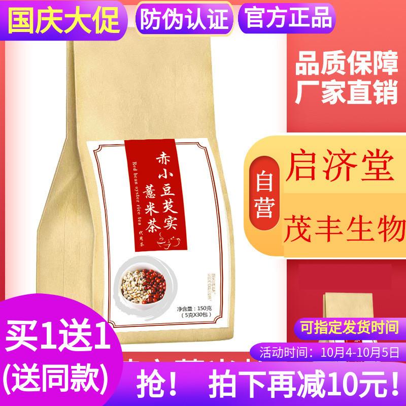 限1000张券启济堂红豆薏米祛湿茶去湿气茶薏仁芡实除湿茶栀子陈皮袋装袋泡茶