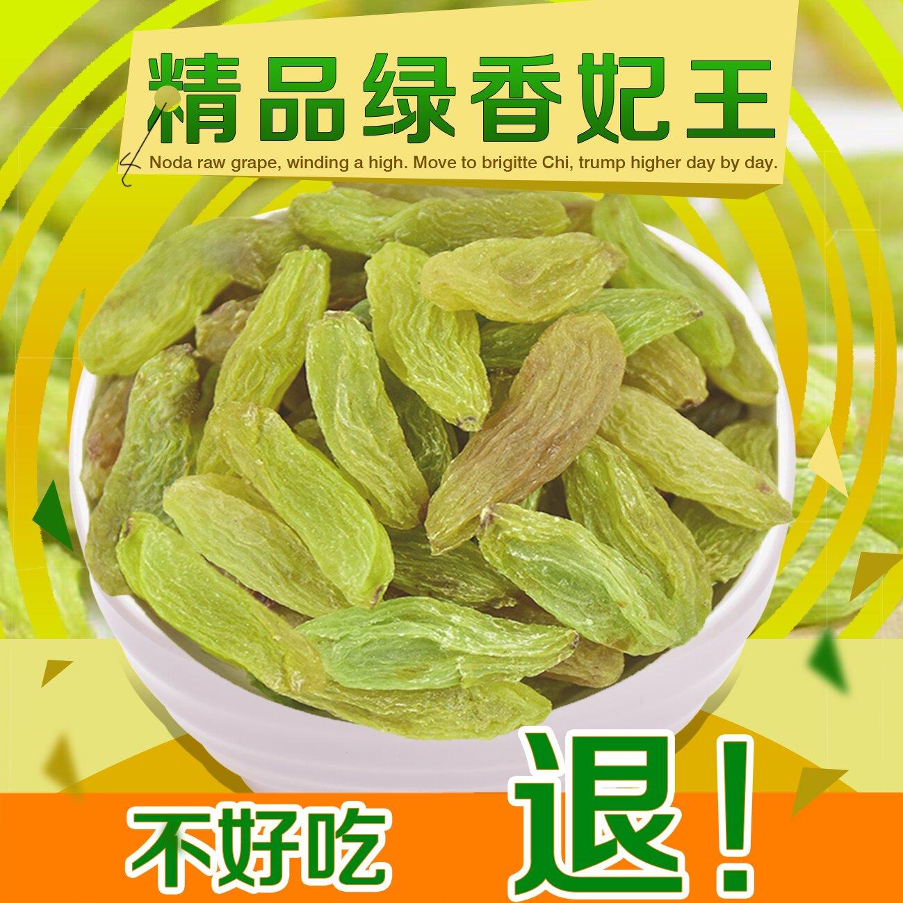 新货新疆绿香妃王特级超大葡萄干500g免洗无籽零食吐鲁番提子干
