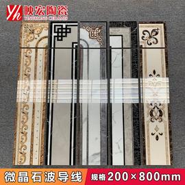 800x200欧式大客餐厅微晶石中式波导线瓷砖镀金拼花地线砖波打线图片