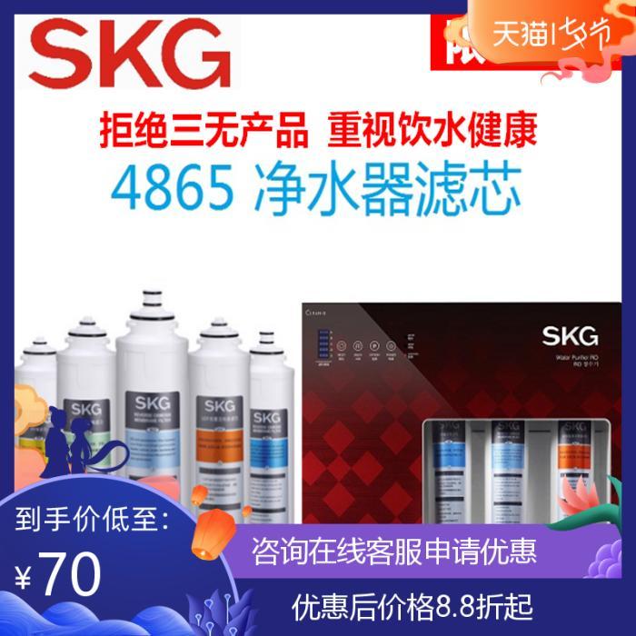SKG4865净水器滤芯卡接式原厂正品视频指导全程服务包邮