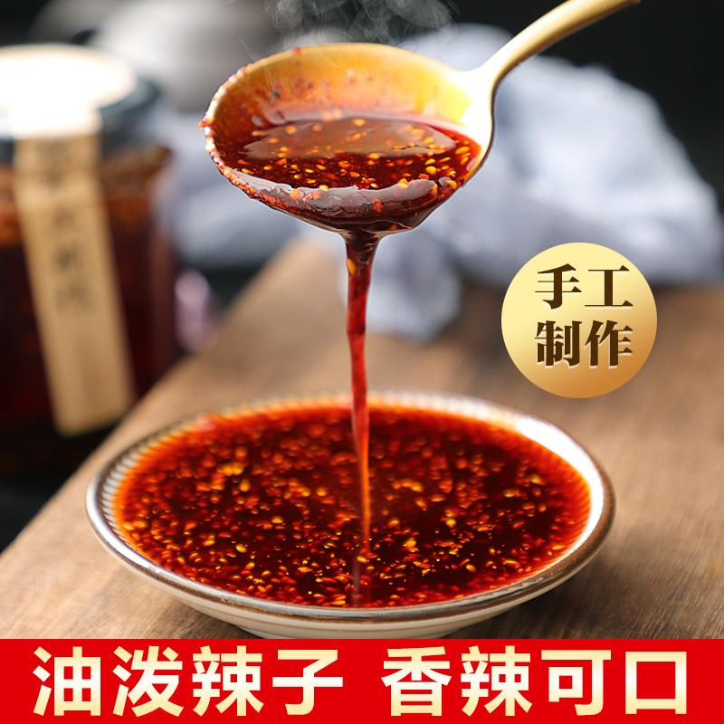 油泼辣子特辣凉皮调味料焦香味河南辣椒油香辣凉拌菜自制红油瓶装