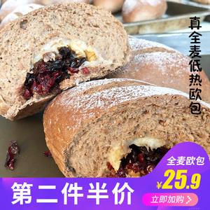 全麦面包欧包杂粗粮夹心面包无蔗糖健身代餐热量卡脂糖蔓越莓低