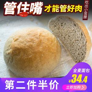 【菲姆】全麦面包 无油无加糖健身代餐食品 杂粗粮早餐黑麦小光头