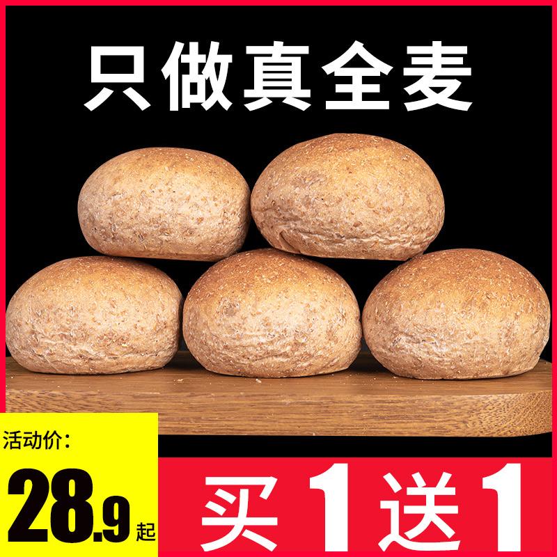 全麦面包无糖精无油早餐整箱代餐饱腹粗粮零食品速食懒人小欧包