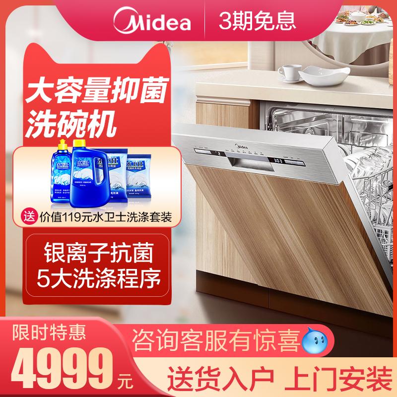 券后4999.00元midea /美的l1家用全自动洗碗机