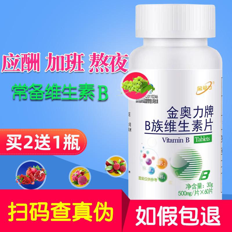 金奥力牌はb 12ビタミンb族を含む多種のb 1 b 2 b 6 b 12複合ビタミン保健品60錠を含みます。