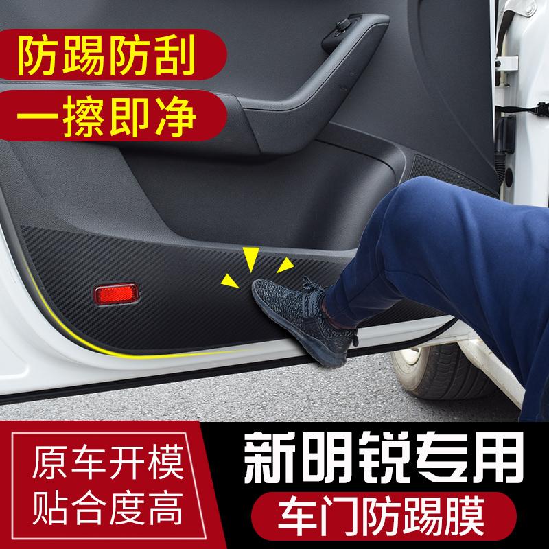适用于15-18新明锐车门防踢膜门板保护膜 斯柯达明锐内饰保护贴纸