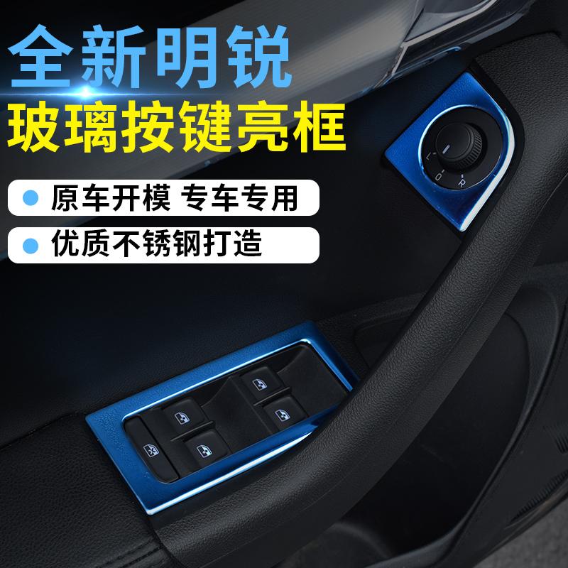 适用于15-18新明锐车窗按键控制面板贴片18明锐改装专用四门扶手