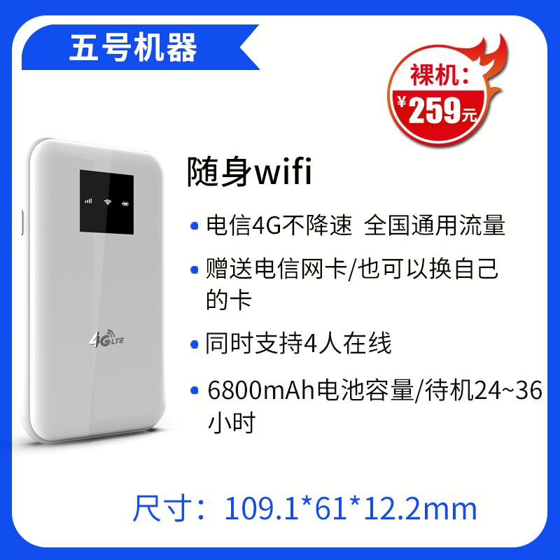 随身wifi移动无线路由器无限流量插卡4g上网卡宝车载设备移动5G路由器家用笔记本移动wifi
