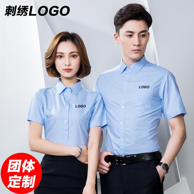 定制男女短袖刺绣logo商务工衣衬衫11-06新券