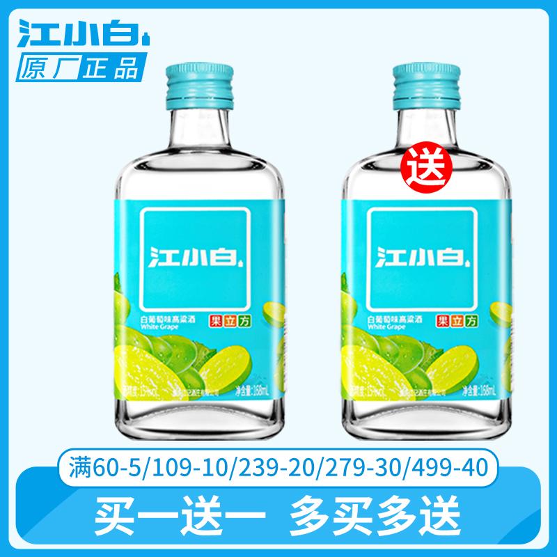 江小白果立方168ml白葡萄味果酒
