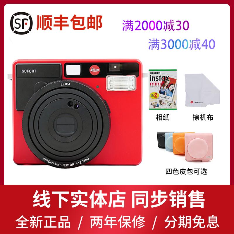 Leica/徕卡 SOFORT一次成像立拍立得相机白橘粉绿黑色 红色正品