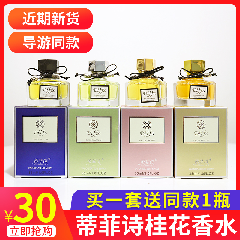 Guilin, diffs, sweet scented osmanthus fragrances, osmanthus fragrances, womens genuine products, and lasting fragrance.