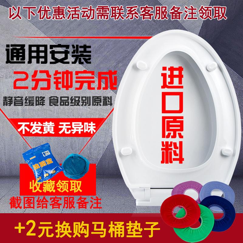 Туалет крышка сиденье писсуар крышка монтаж pp туалет доска круг общий медленно V тип сбор винограда сгущаться немой спуск мелкий крышка