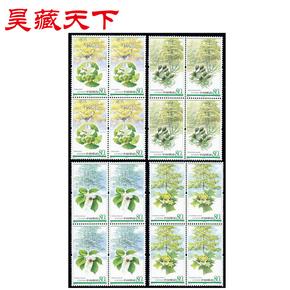 昊藏天下2006年邮票 2006-5 孑遗植物 邮票 四方连F
