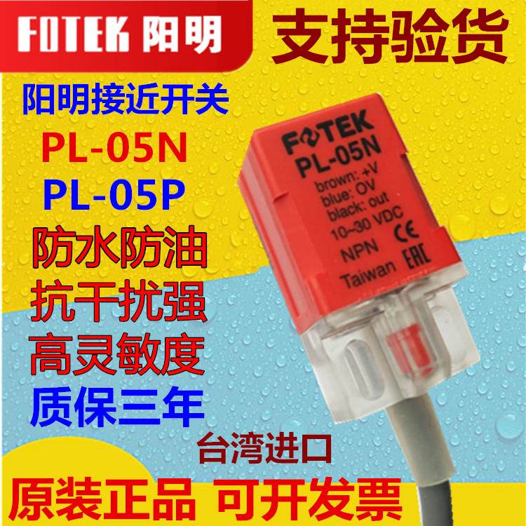原装台湾FOTEK 阳明接近开关PL-05N/P方形感应器三线直流NPN常开