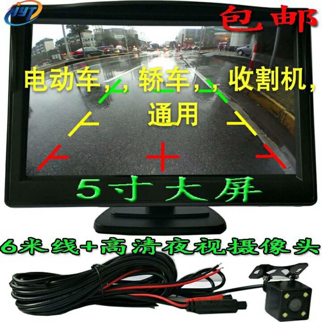 5-дюймовое обратное изображение 12-24 В пакет Автомобильный электромотор автомобильный автомобиль высокая Ночное видение камера