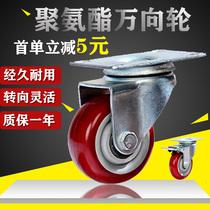 脚轮轱辘通用插杆10cm寸餐车轮4塑料餐车轮子万向轮静音实心橡胶