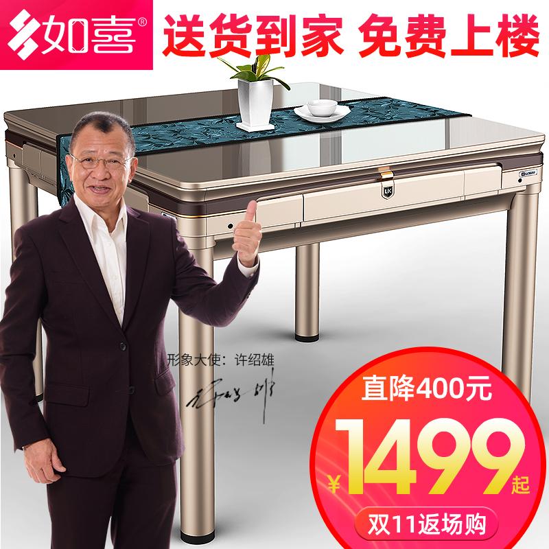 如喜新款全自动麻将机麻将桌餐桌两用电动静音家用四口麻将机