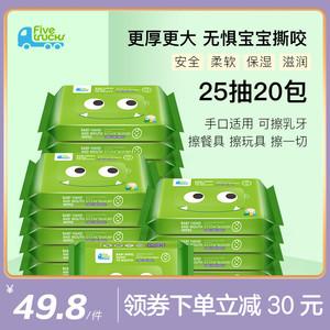 五个小卡车 湿巾小包25片20包便携随身装新生婴儿手口专用湿纸巾