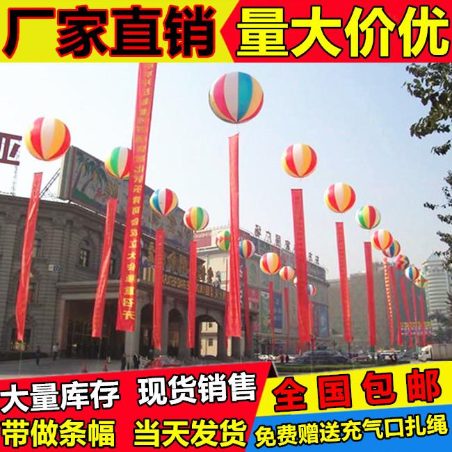 空飘气球升空彩球飘空花球彩色庆典开业广告节庆结婚红灯笼氦气球