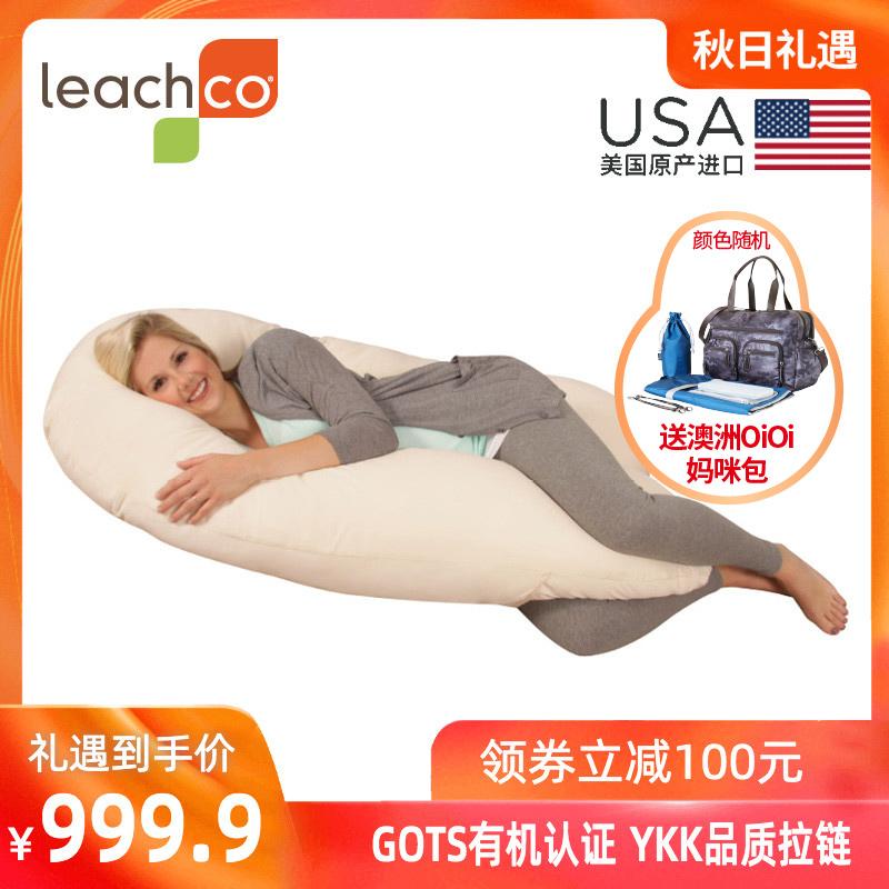 Leachco多功能有机棉枕套U型孕妇枕美国进口双边护腰侧睡托腹抱枕12月11日最新优惠