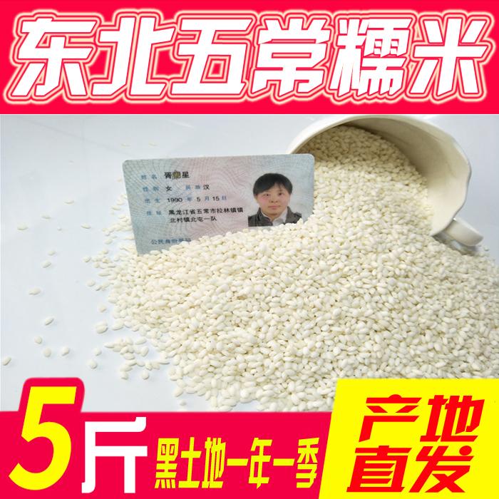 Пакет 粽子 2017 новый Райс Северо-восточный круглый рис 5 кг фермера новый Клейкий рис белый Рис риса риса