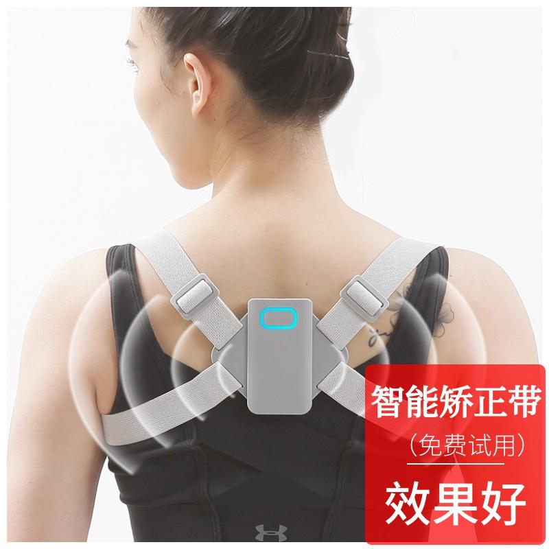 智能驼背神器纠女儿童肩膀矫正带(用20元券)