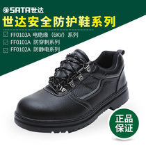 Shida Labor shoes anti-multifunctional safety shoes black cowhide mens shoes ff0101a FF0102A FF0103A