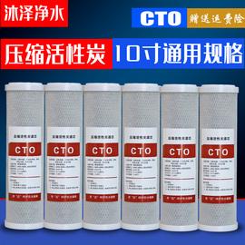 家用净水器滤芯10寸压缩炭棒CTO椰壳活性碳纯净水机配件通用套装