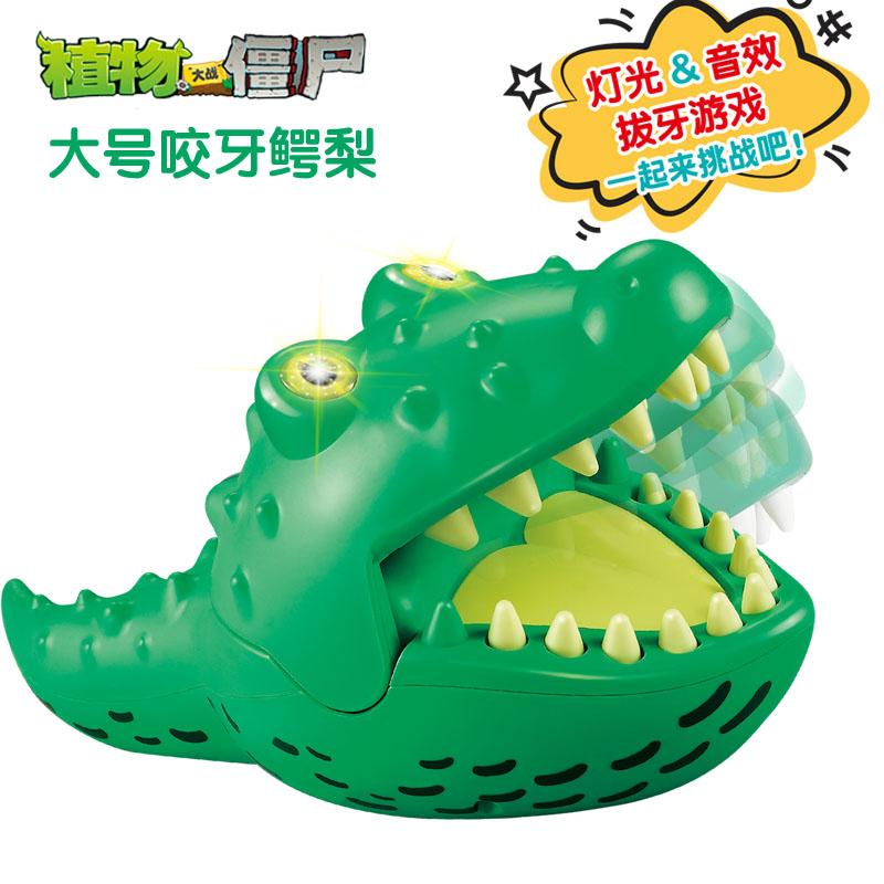 (用3元券)正版植物大战僵尸玩具疆尸咬手玩具鳄梨鳄鱼带灯光音效大号儿童
