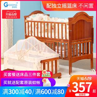 Geemepark婴儿床拼接大床多功能实木宝宝bb床可移动新生儿摇篮床