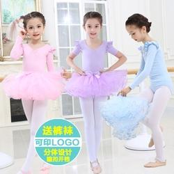 儿童舞蹈服女童练功服装芭蕾舞裙长短袖女孩跳舞考级服纱裙演出服